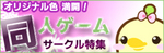 doujin_banner.jpg
